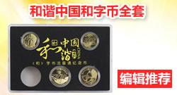 LP40062 和谐中国 内含和字币一组、二组、三组、四组各一枚