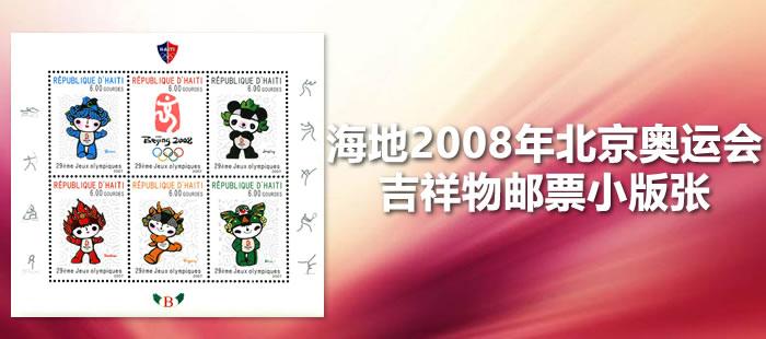 海地2008年北京奥运会吉祥物与会徽小全张6枚套 邮票