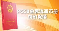 PCCB金属流通币册