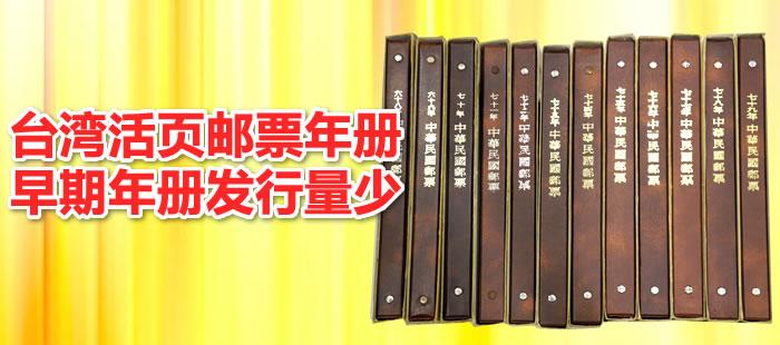 台湾1980-2015年活页邮票实册大全套(交通部)豪华册台湾年册(共36本)