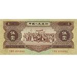 第二套人民币伍圆(尾号993)