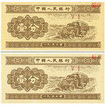 第二套人民币壹分(漏印)