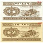 第二套人民币壹分(刷色变异)