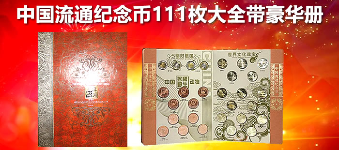 LP40085 中国流通纪念币111枚大全带豪华册(含4张纪念钞)全新品相