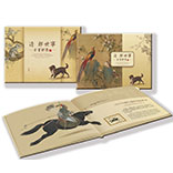 特629 台湾2015年郎世宁古画邮票专册