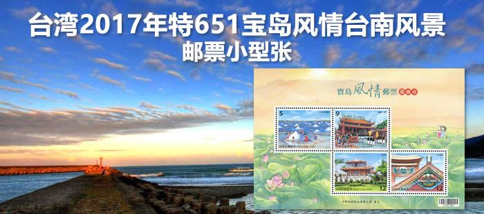 台湾2017年 特651 宝岛风情邮票小型张