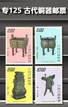 专125 古代铜器邮票(1976年)
