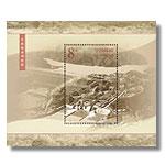 2002-12M 黄河水利水电工程(小浪底小型张)