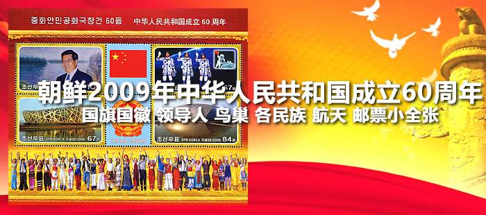 朝鲜2009年中华人民共和国成立60周年 国旗国徽 邮票小全张