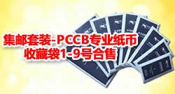 RD117 集邮套装-PCCB专业纸币收藏袋1-9号合售