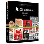 邮票收藏与鉴赏