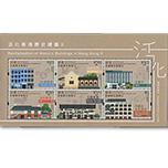 香港 2017年活化香港历史建筑邮票小全张