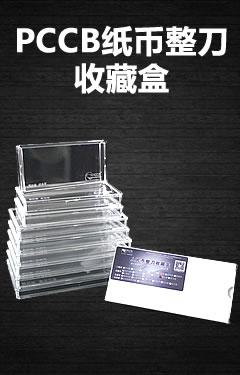 PCCB纸币整刀收藏盒