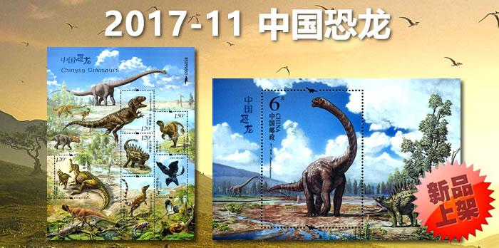2017-11 中国恐龙