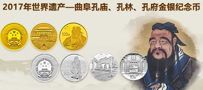 2017年世界遗产――曲阜孔庙、孔林、孔府金银纪念币