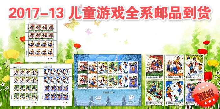 2017-13 儿童游戏