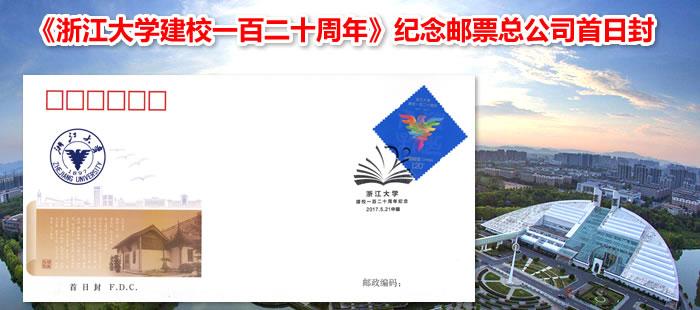 2017-12 《浙江大学建校一百二十周年》纪念邮票总公司首日封
