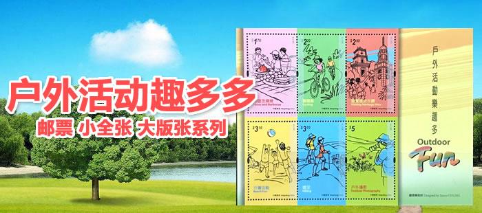 香港 2017年 户外活动乐趣多 邮票 + 小全张 全套