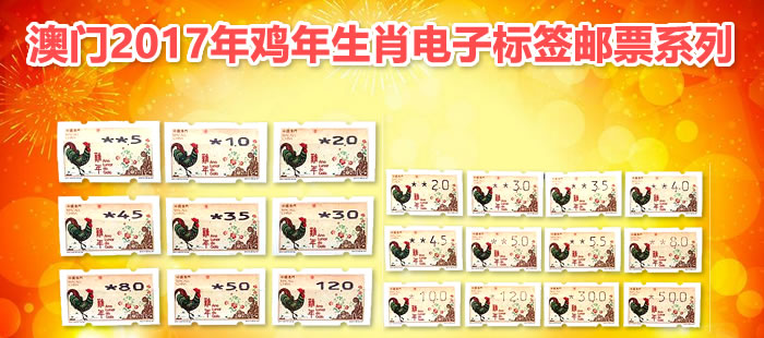 鸡年生肖电子标签