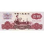第三版人民币古币水印壹圆(尾号694)