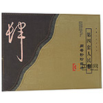 RE569 第四套人民币同号钞珍藏册