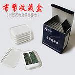 RD169 PCCB大型布币方足布盒(10个)