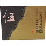 RE568 第五套人民币同号钞珍藏册