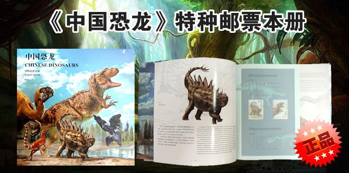 BPC-14 《中国恐龙》特种邮票本册