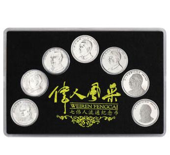LP40080 七大伟人系列流通纪念币大全套
