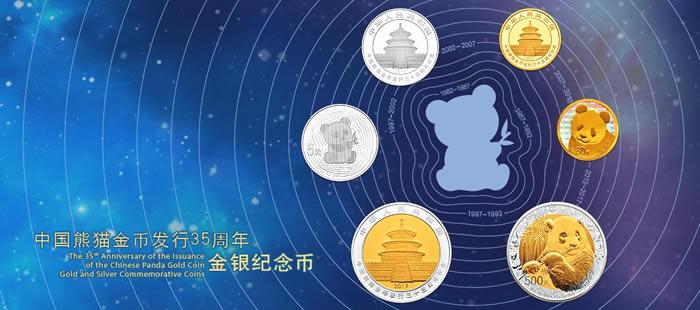 中国熊猫金币发行35周年