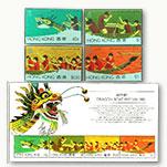 HK0813 C47 端午节纪念(邮票+小全张)(1985年)