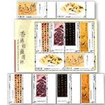 HK1063 S178 香港馆藏选粹(邮票+小全张)(2009年)