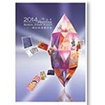 香港2014年官方全年年票精装版 含邮历 金银 丝绸生肖张