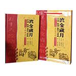LP30010 《流金岁月》经典布票珍藏礼册
