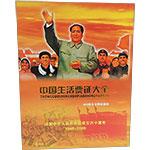 LP30006 中国生活票证大全(408枚)