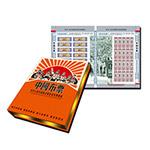 LP30008 中国布票大全珍藏册