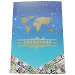 LP40102 世界珍稀纸币收藏册