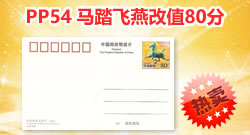PP54 马踏飞燕(改值80分)