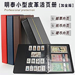 RD177 明泰(PCCB)小型皮革活页通用册(加金版)810430