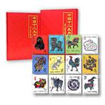SX1-003 第一轮生肖邮票大全(豪华装帧册)