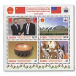 萨摩亚2005年与中国建交30周年纪念邮票小全张
