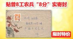 """F11795 贴普8工农兵""""8分""""实寄封一枚1961.5.8日戳"""
