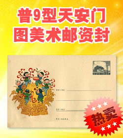 F5206 普9型天安门图美术邮资封(各族人民)