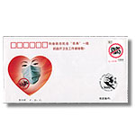 "S5208 特4-2003《万众一心 抗击""非典""》邮票总公司首日封(红非典封)"
