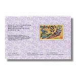 组外品:WZ-37 美国芝加哥国际邮票展览会纪念张(取消发行)
