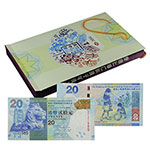 LP40026 香港汇丰银行中秋钞20港币10连号礼品册