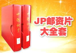 JP1-188 纪念邮资明信片(不含中银)大全套带豪华册