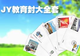 JY1-30 教育封大全套