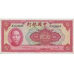 中国银行拾圆Z262489C