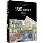 纸币收藏与鉴赏